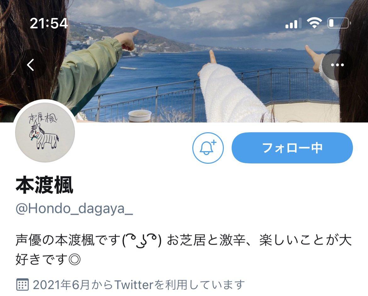 桑原由気の6月21日のツイッター画像
