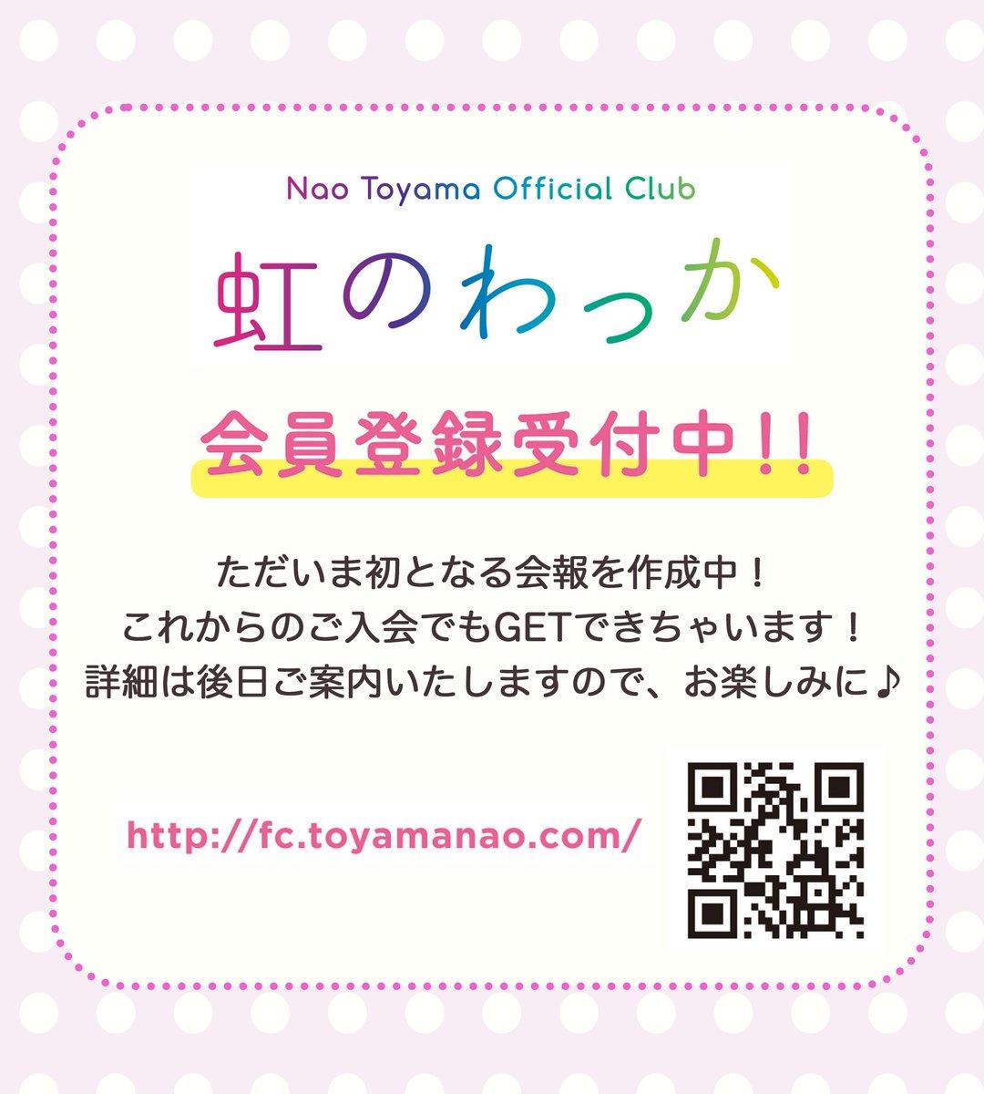 東山奈央の6月21日のツイッター画像