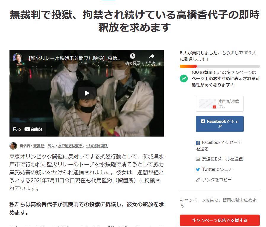 コロナ 水鉄砲 高橋香代子 テロリスト 聖火リレーに関連した画像-02