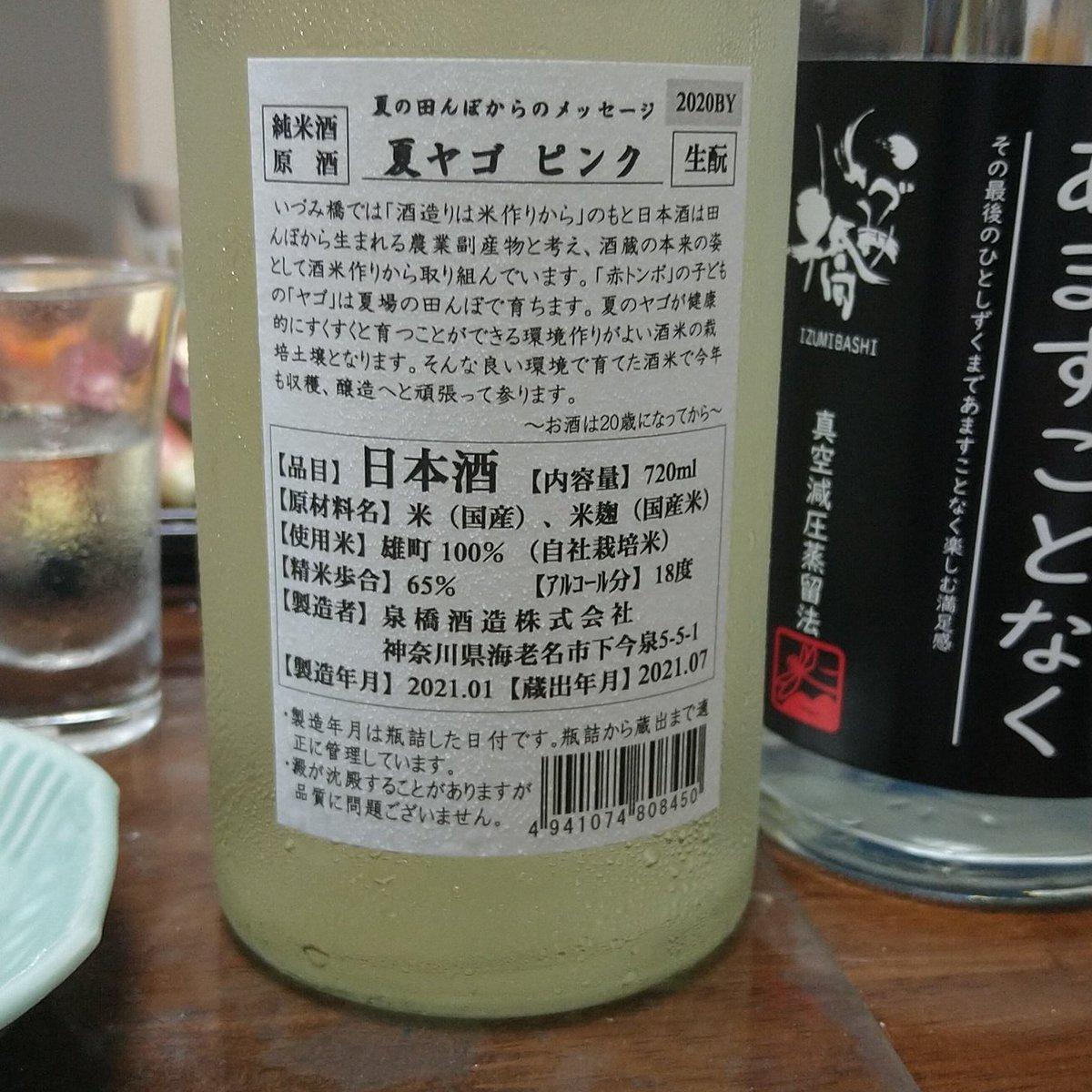 test ツイッターメディア - @Rice336 神奈川海老名の泉橋酒造の夏ヤゴピンクです。 https://t.co/2Pm9gmxD2a