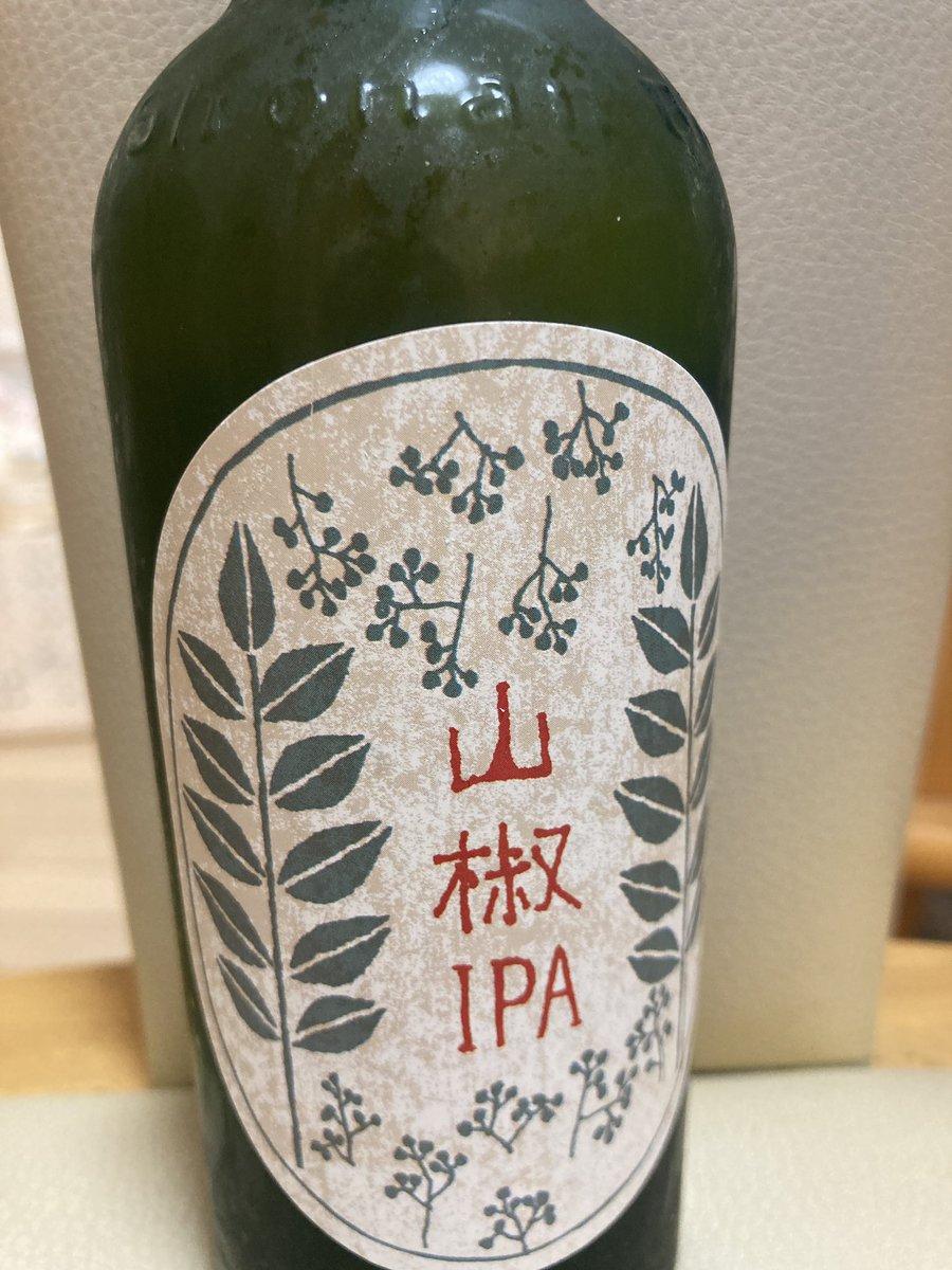 test ツイッターメディア - 山椒IPA@熊澤酒造 山椒後味がしっかり残る一杯。やや辛め感あり。 https://t.co/ggFkGrKbU8