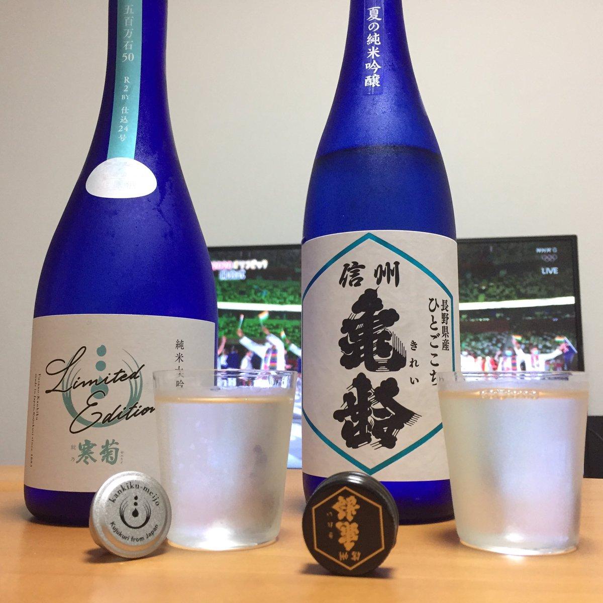 test ツイッターメディア - どちらも美味い日本酒は千葉の寒菊と長野の亀齢で呑み比べでやってる。どちらとも甘旨だけどキリッとスッキリしてる。夏らしく青瓶。綺麗で美味い。 https://t.co/5Jwkduddo5