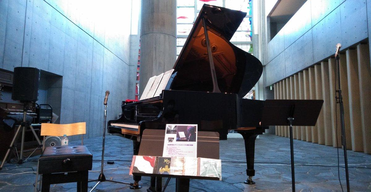 test ツイッターメディア - 友成好宏さんのソロライブ、最高でした。色々ありすぎて感激で卒倒しそうです。食いしん坊のワタシが夕ご飯も喉を通りません。ピアノ弾き続けてきて本当によかった…😭みなさん、ありがとうございました😭😭😭  #友成好宏 さん #ピアノ #ライブ #連弾 #サプライズ #朝日酒造 https://t.co/wbjp5eM81y