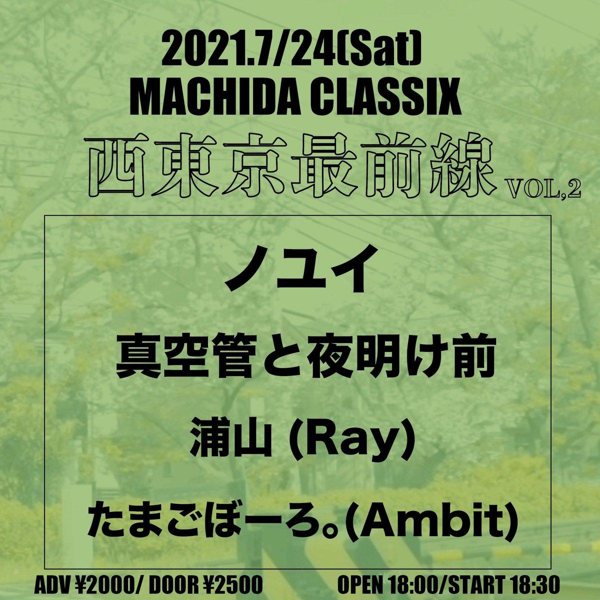 test ツイッターメディア - 【許したサスケのライブ情報🌟】  2021 7/24(Sat) 西東京最前線 vol,2  出演  ノユイ 浦山(Ray) 真空管と夜明け前 たまごぼーろ。(Ambit.)  ticket:前売り¥2000/当日¥2500 OPEN 18:00/START 18:30  Rayは弾き語りの出演に変更になりました! なんやかんや久々の弾き語りで楽しみにしてます!おいす〜! https://t.co/nCSWyB91St
