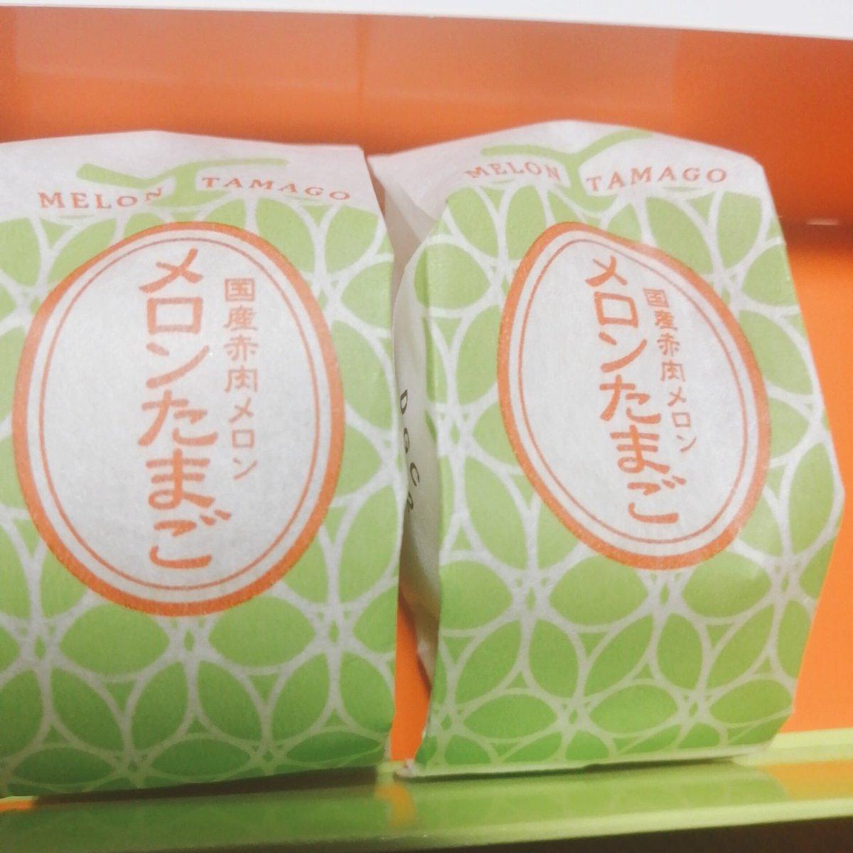 test ツイッターメディア - 東京駅で買ったメロンたまご めっちゃ美味しかった🍈( '-' 🍈 ) #メロンたまご #東京銘菓 https://t.co/Xh52AyVO9e