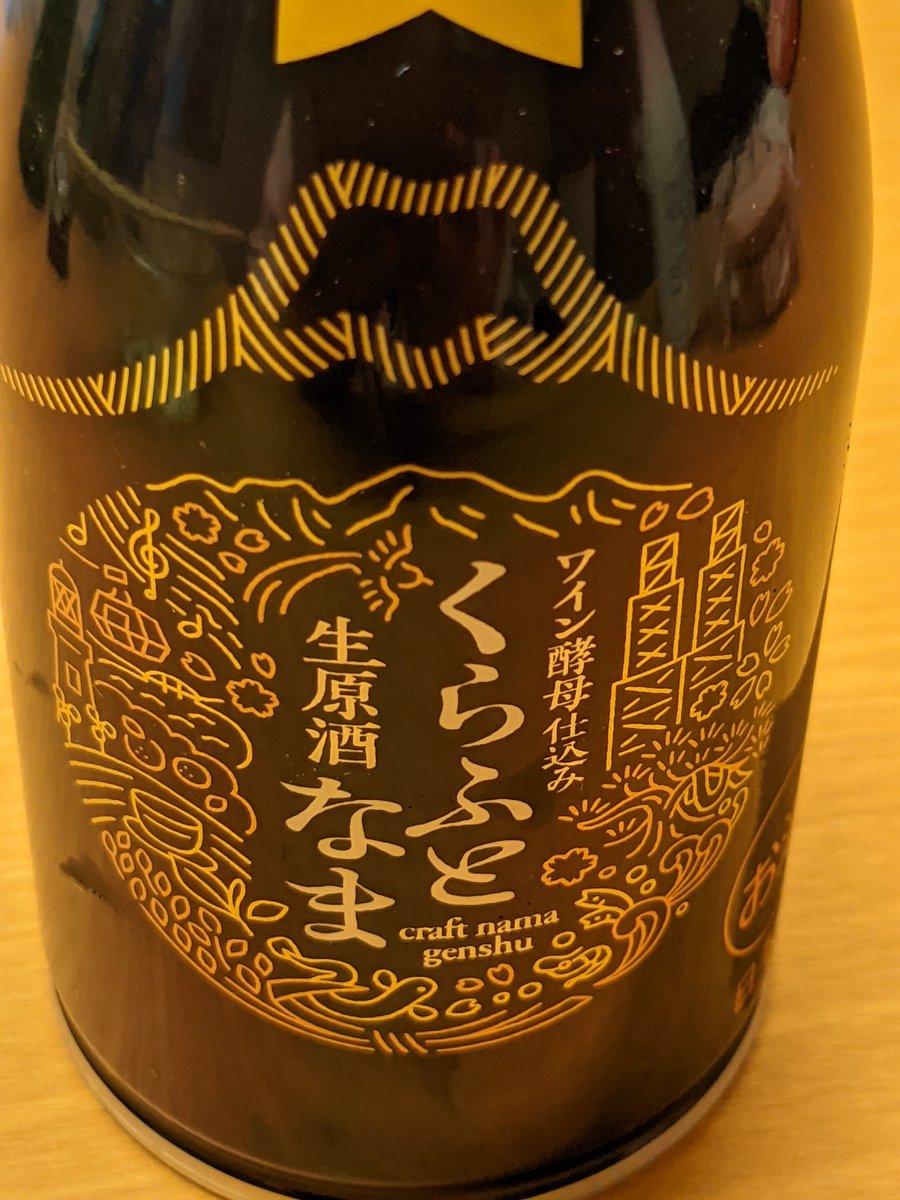 test ツイッターメディア - 花の舞さんのこれは面白い✨ 白ワインの味わいの中に、後味に日本酒の酸味がふわぁ〜と来た時に…あ、日本酒って感じるお酒🍶(*´ω`*) https://t.co/AJ9VyykOOf