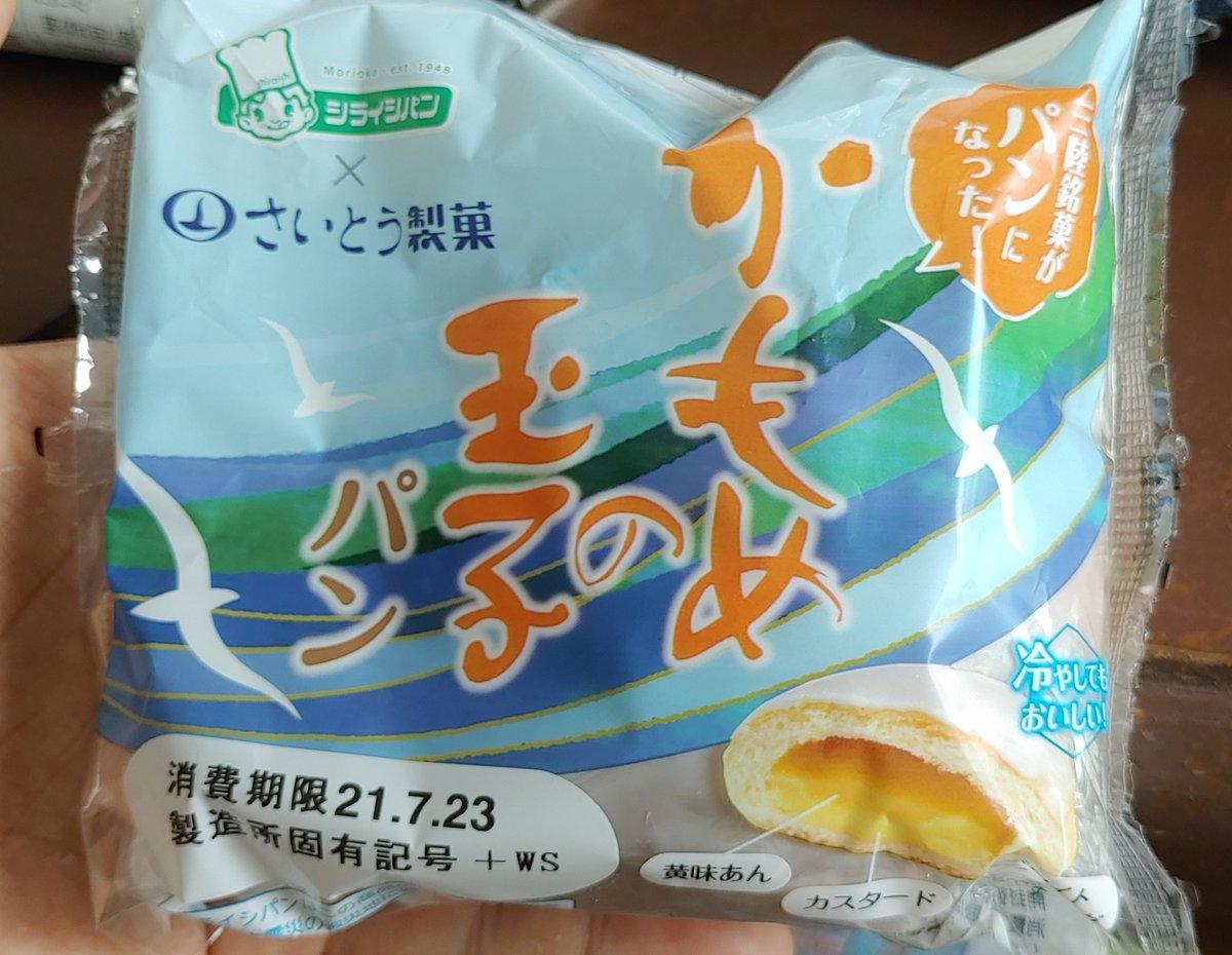 test ツイッターメディア - 初めて食べたけど美味いね😋 かもめの玉子パン https://t.co/KCfz5OwQlh