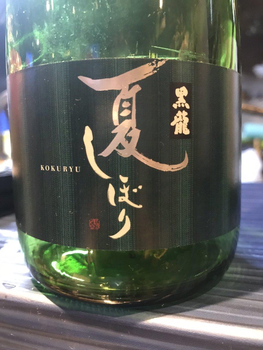 test ツイッターメディア - 今日も日本酒を。 連休っていいですね! 黒龍の夏しぼりです。 キリッと爽やかってやつですね! 夏ですな〜 #黒龍 #焼酎バー海月 https://t.co/1LHQBzGZKl