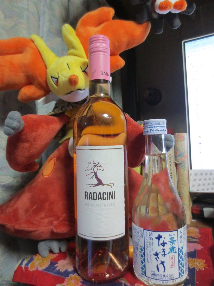 test ツイッターメディア - 今日かったお酒 ラダチーニのロゼと越乃景虎のなまざけ 今日は生酒の方を飲みます https://t.co/THW1vghY3t