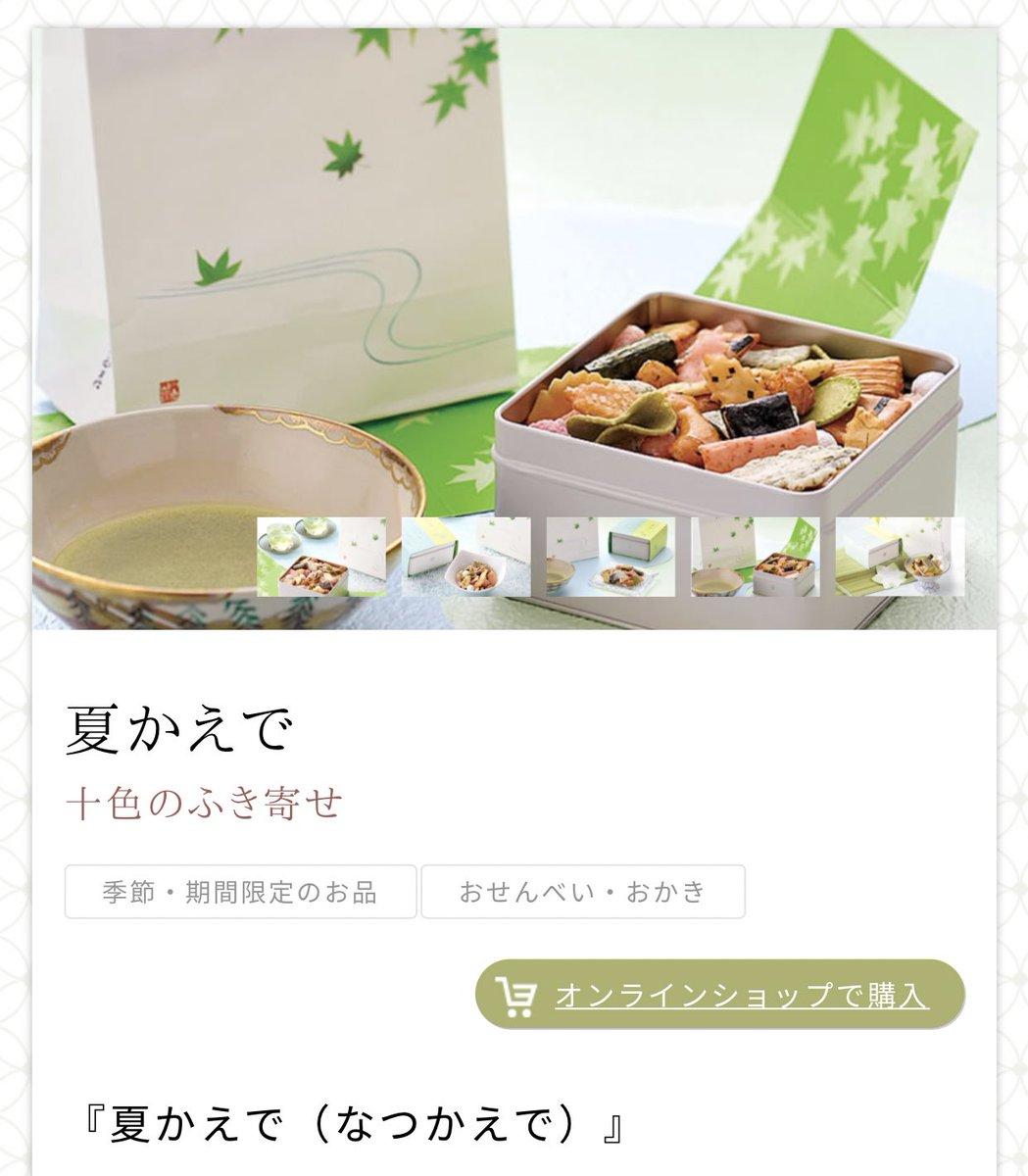 test ツイッターメディア - 小倉山荘のこのふき寄せ好きすぎてすぐ食い尽くしてしまう  3箱くらい欲しい https://t.co/KFhPKwrBxN