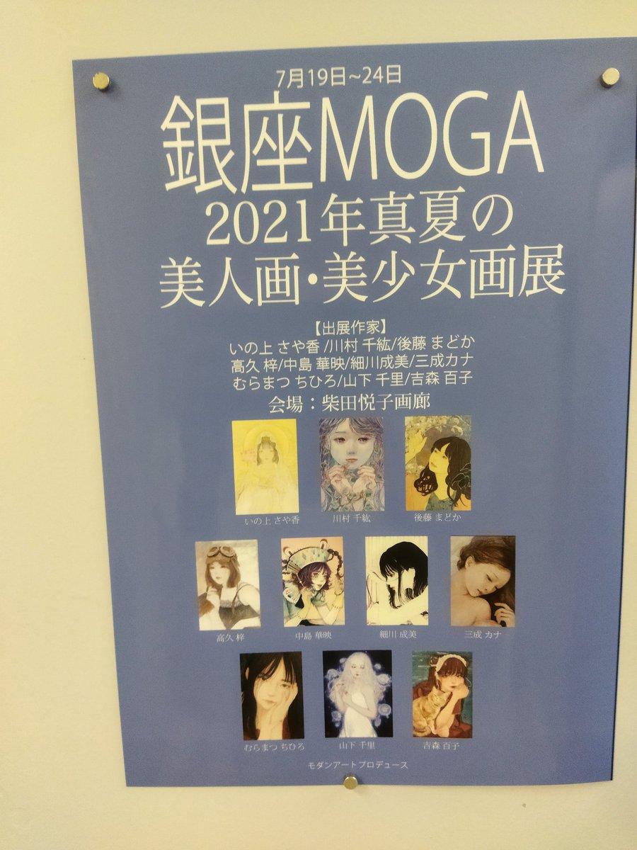test ツイッターメディア - 横浜からの帰り道、柴田悦子画廊の銀座MOGAに寄ってきました。高久さん吉森さん、むらまつさん他と大変豪華なラインアップ。むらまつさんは短冊展の時のような縦長の構図。横向き構図のウエストの細さが女性らしくて素敵でした(かつこの体型がうらやましかった…) https://t.co/Q9yIOHBHm2