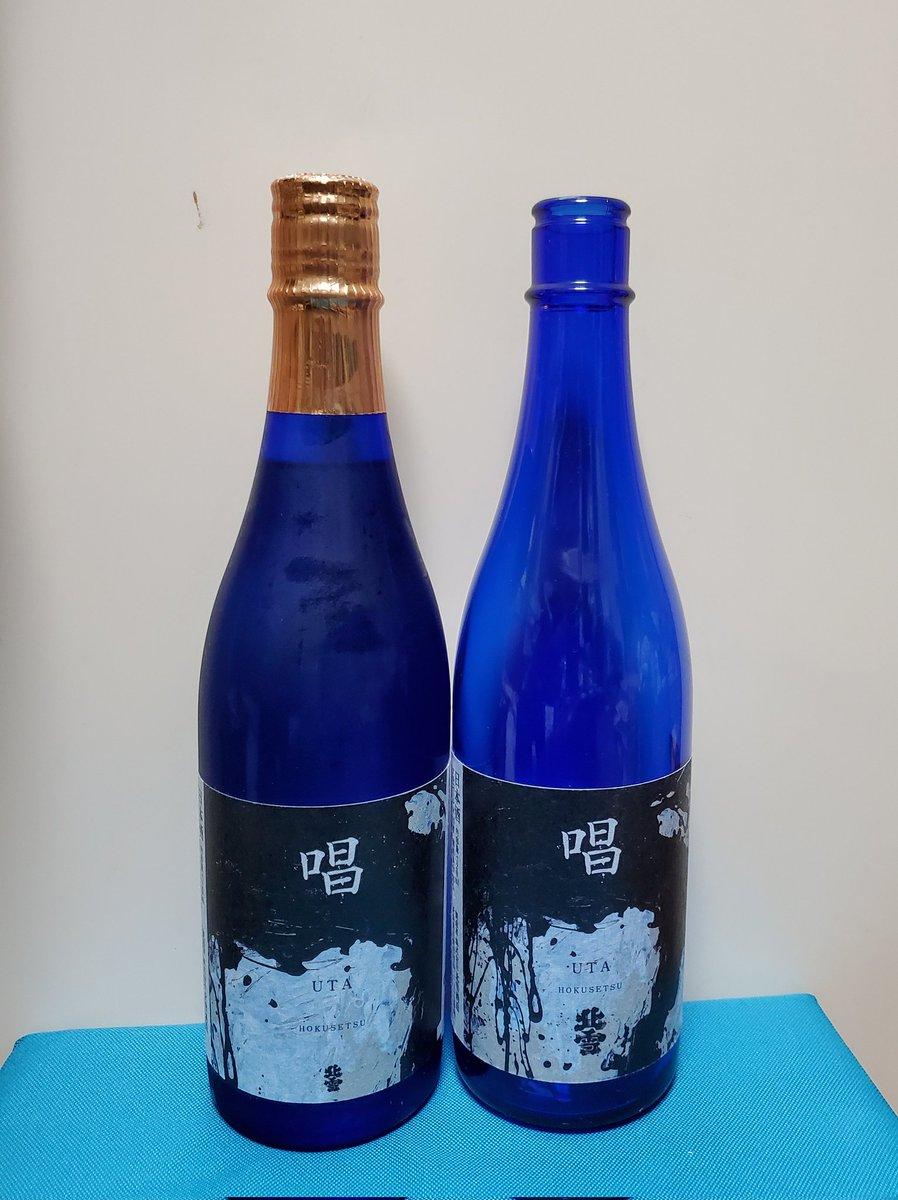 test ツイッターメディア - 普段は日本酒の四合瓶なら2~3日もてばいいというペースで呑む私が、さすがにもったいなくてじっくり呑んでいた北雪酒造の『唱』ですが、とうとう通常の一本目を呑み終わり、「遠心分離」を開けましたわ。 うまく伝わるかだけど「日本酒の重み」があって、「美味しい」というより「旨い」! https://t.co/BPPgeFWcXA