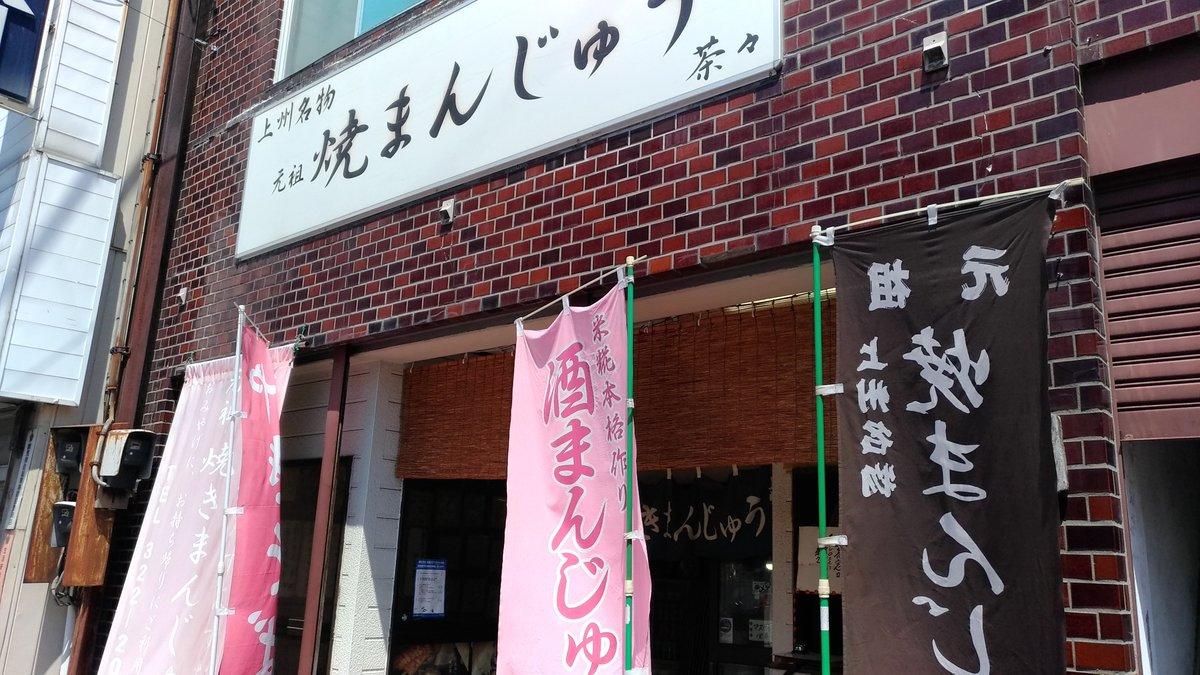 test ツイッターメディア - 高崎 絶メシリストNo.1 焼きまんじゅう茶々 にて焼きまんじゅうとあん入り。例のごとく大きいやつがあんこ入りです。今回のグルメ旅行で3店舗食べ歩きましたが、高崎駅から1番近いのがこちら。西口から歩いて5分ぐらいの所なので気軽に行けるのもいいかも https://t.co/JYuJQMTiTa https://t.co/gaMoyQBBFw