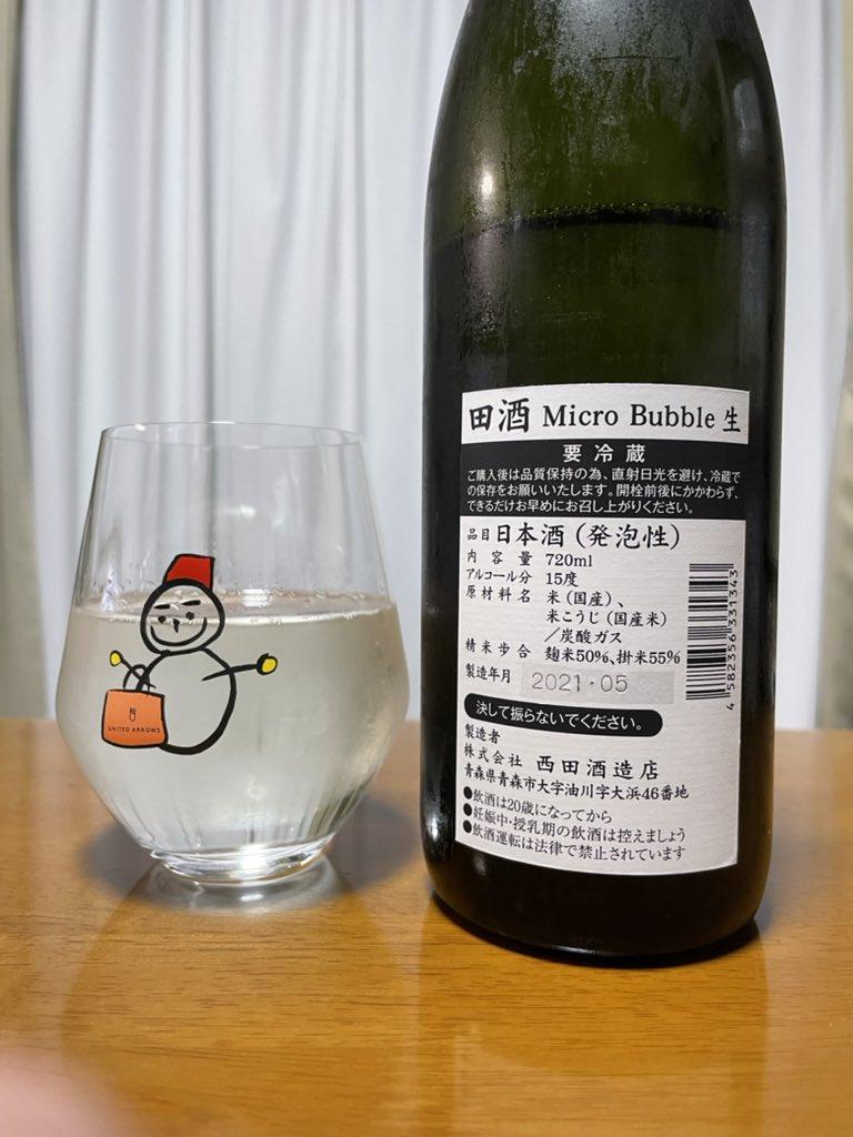 test ツイッターメディア - 田酒 Micro Bubble 生、開栓。 口当たりはシャンパンそのもの🥂 でもしっかりと日本酒の美味しさへと変化していきますね🍶 今回のオリンピックには賛否ありますが、選手の皆さんに敬意を持って今夜も飲みます❤️ #日本酒 #日本酒好きな人と繋がりたい #田酒 #microbubble #発泡生酒 #西田酒造店 https://t.co/bOIGEcBi5R