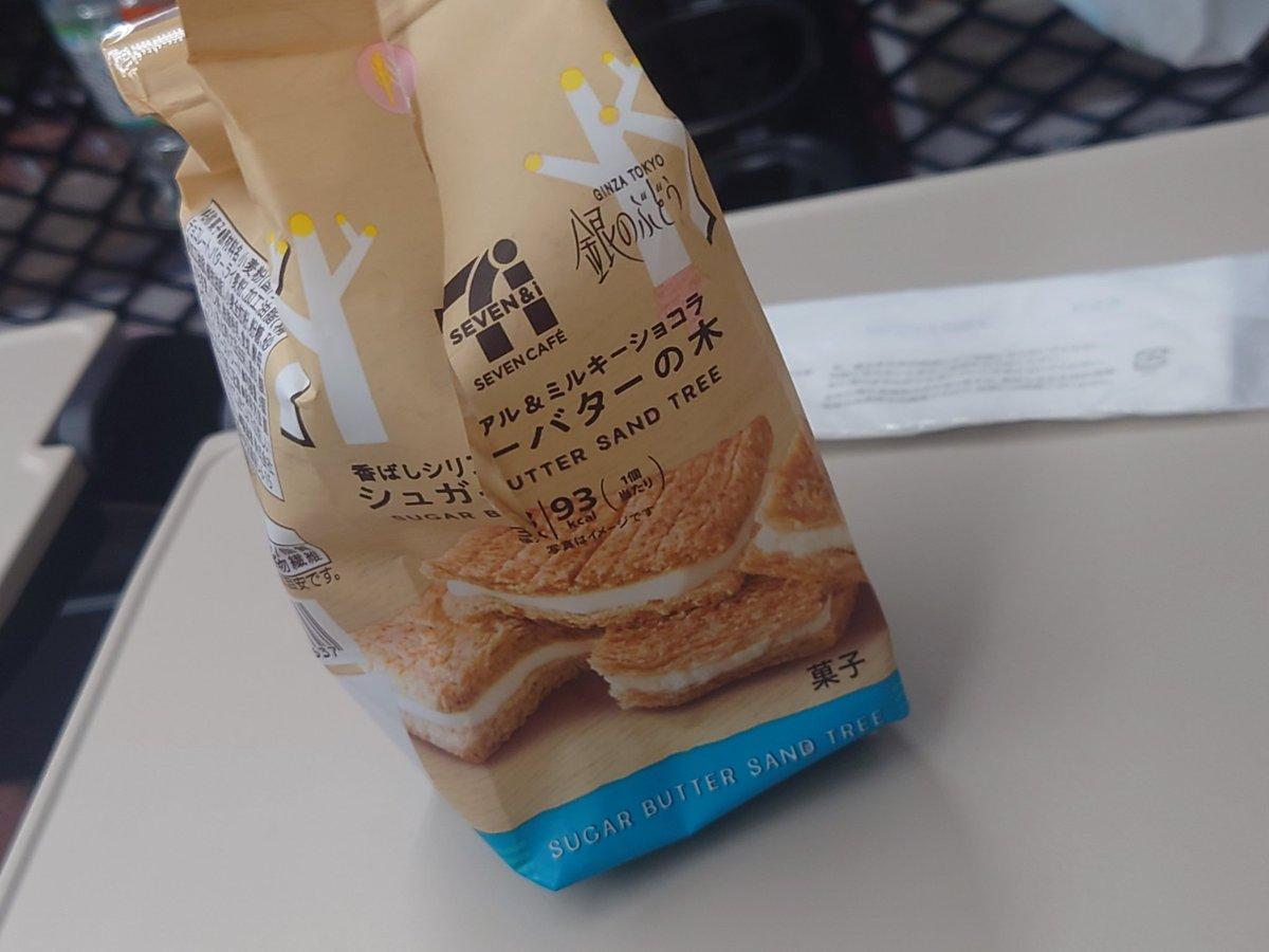 test ツイッターメディア - 「自分はなぜ日本を右往左往してるんだろう?」と、金沢で買ったシュガーバターの木をもぐもぐ食べながらに思う。 https://t.co/BNpslhtTlf