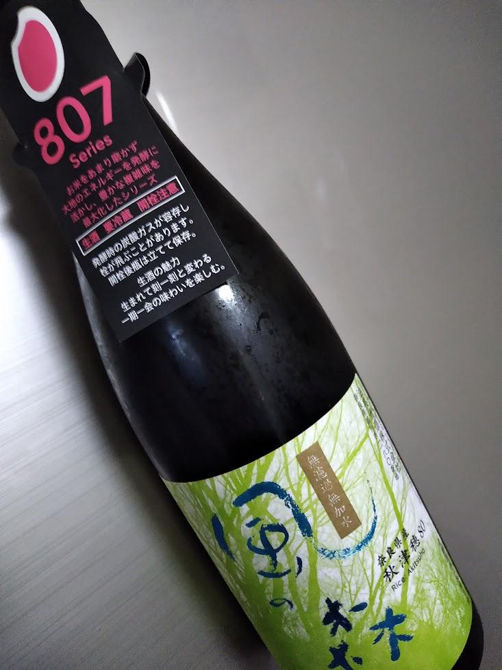 test ツイッターメディア - 風の森 秋津穂807 試験醸造3 微発泡。メロン、バナナ、マンゴーのような香りと幅のある味わいのあと苦みと辛口。すごく旨いです。強いて言えば、舌ざわりとか苦み辛みのまとまりとかちょっと雑な印象もありますが、この値段(4合1375円税込)でそれは求めすぎ。超お買い得の1本。すごい酒。 https://t.co/HAb8UsmbZq