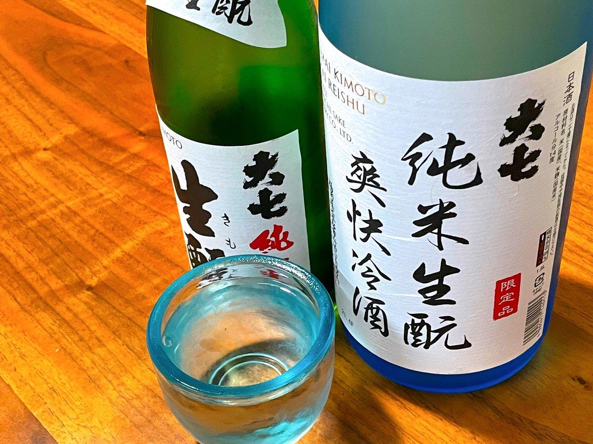 test ツイッターメディア - 宇都宮インターパークで、福島県のお酒を紹介されて買いました。二本松市の大七酒造さんの、山田錦100%の純米酒。米の美味い福島県のお酒は、味も最高です 🍻😊 https://t.co/5J3zqW0RMg