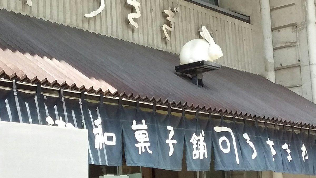 test ツイッターメディア - 【 先日の23コマ目 】  「 うさ餡みつ 」  〈 うさぎやカフェ・上野広小路 〉  近所に在る .... うさぎやが運営している、 カフェの商品。 ☕  餡みつも、 なかなか美味しいので .... 、  本店のどら焼きと共に、 私がよく購入する .... お薦めの甘味 ⁉ (^O^)g https://t.co/KPChN1hvrQ
