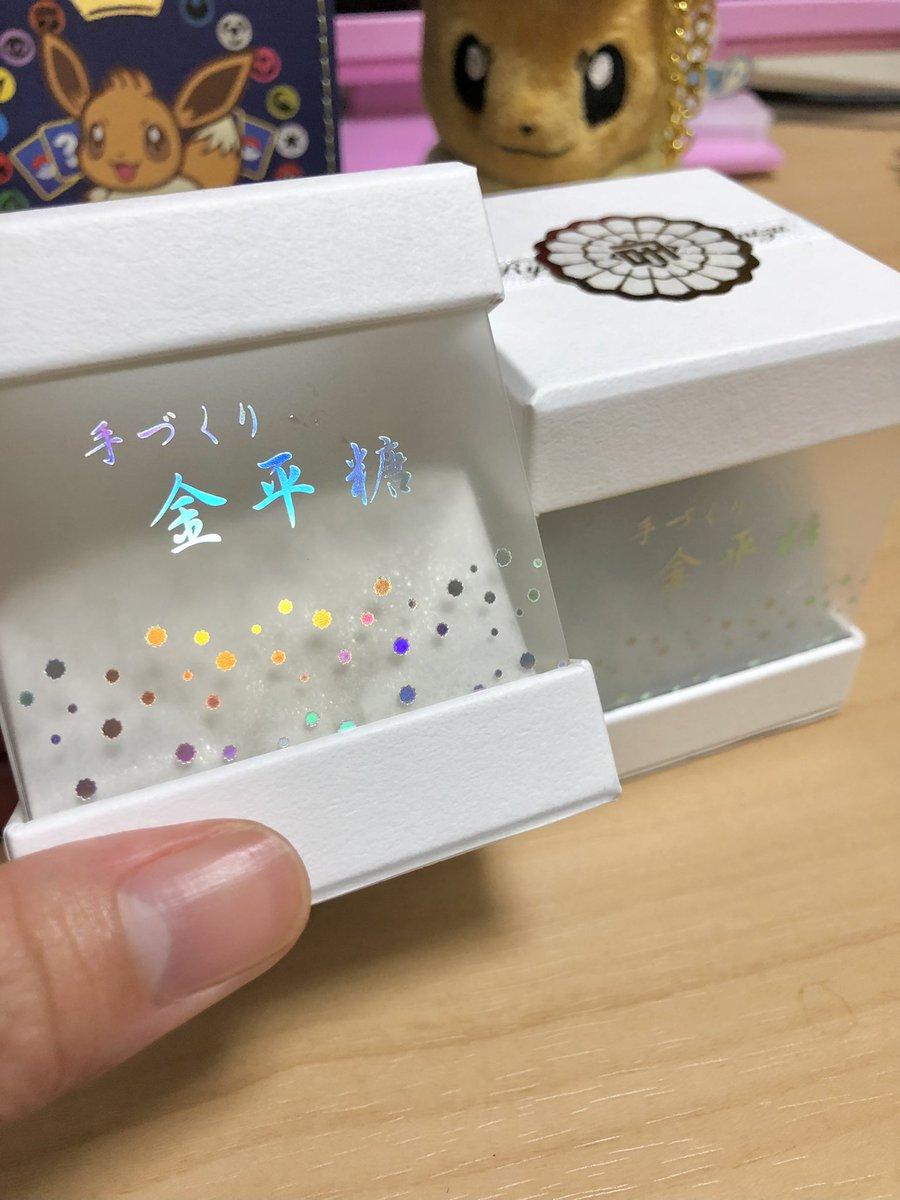 test ツイッターメディア - ずっと気になってた、緑寿庵清水さんの金平糖買ってきた! https://t.co/0Dcu7f2MXG