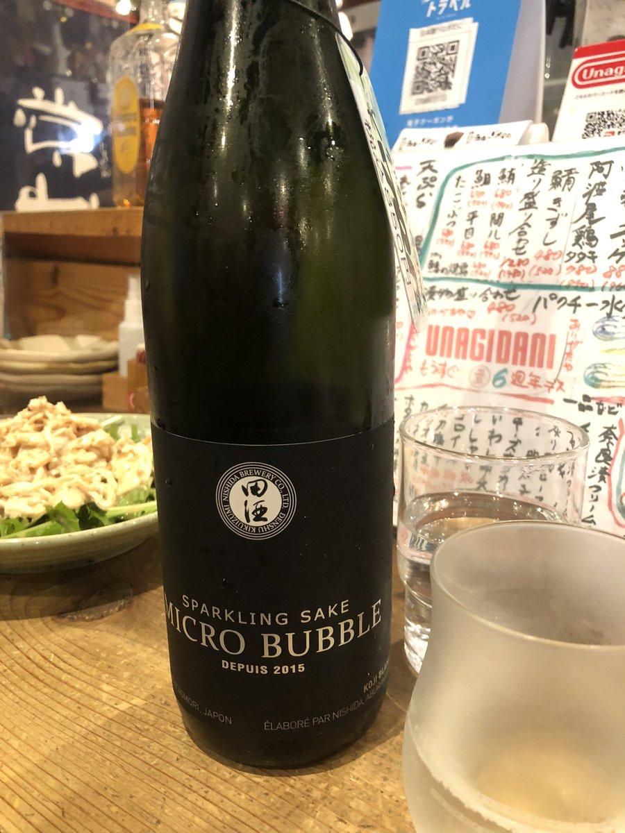 test ツイッターメディア - DIPLOMAの一次試験しか合格してないのに気が緩んでお祝い日本酒 しかも新政に偏りがち…もっと幅広い日本酒を飲み比べねばと思いつつ、安定して好きな日本酒ばかり飲んでるミーハーダメ人間です https://t.co/uh5CKUYjHg