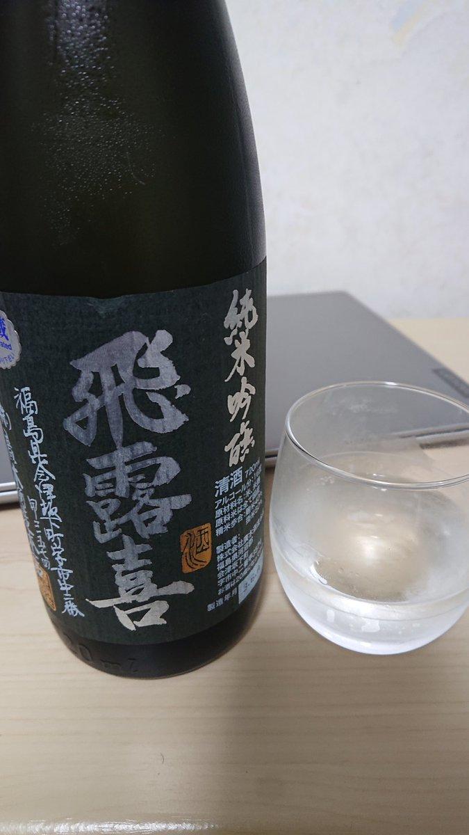 test ツイッターメディア - 本日は飛露喜 純米吟醸を飲みます😊 香りはややフルーティーで口に含むと辛さを感じます。ラベルに記載はないですが日本酒度+2みたいですね。 感想としては、めちゃくちゃうまーー!!! #なまおコメ https://t.co/bYyujDRXw4