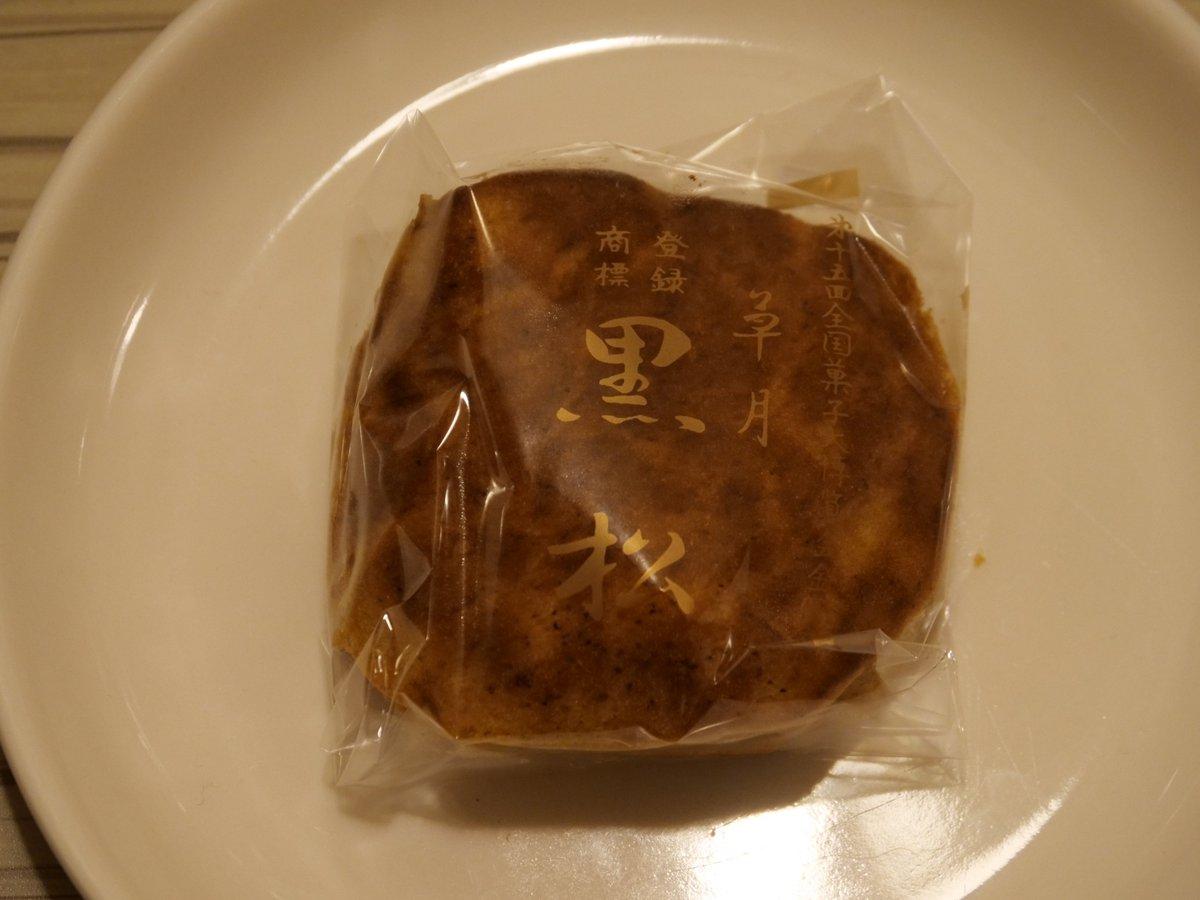 test ツイッターメディア - 嫁一押しの東十条駅近くにある黒松のどら焼き、無●良品で外見ジェネリック品が売っていたので懐かしてつい購入。因みに中身にはきなこ餅が入っているので違うものだけど。早く東京行きたい。 https://t.co/IrIGVH3ziE