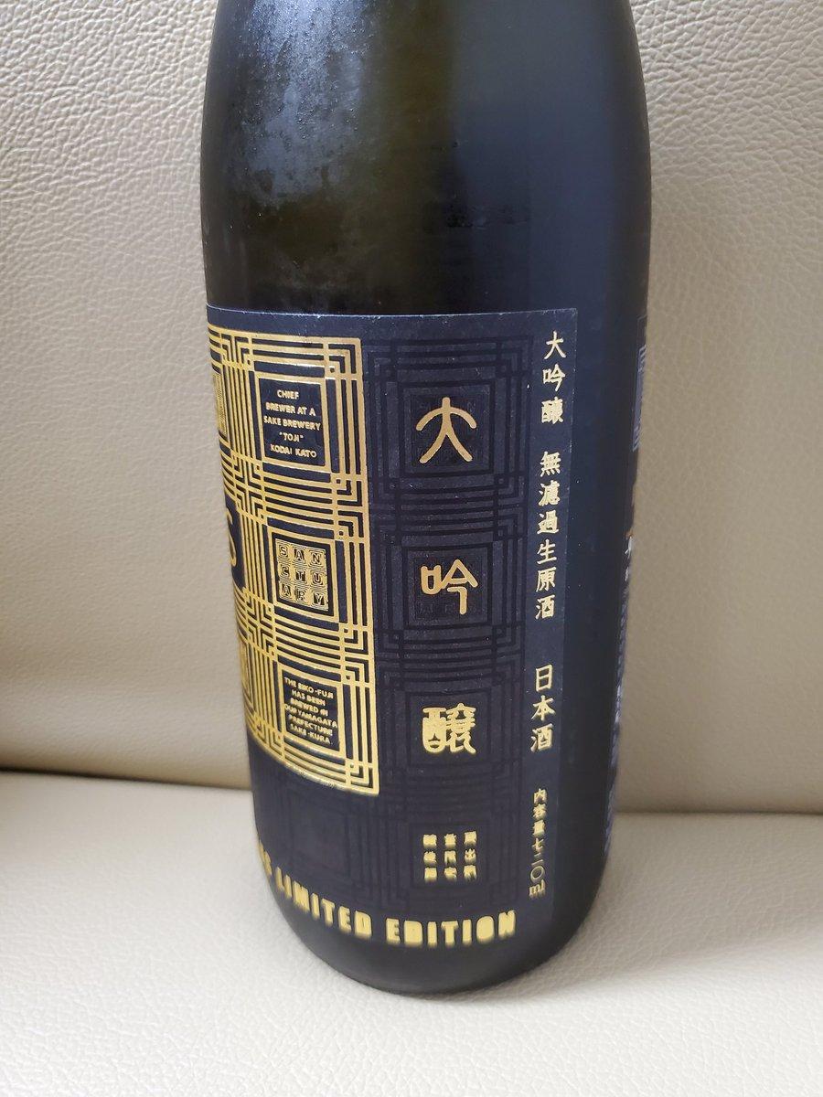 test ツイッターメディア - 今日の日本酒 栄光冨士 SANCTUARY https://t.co/XUWqcDqg4t