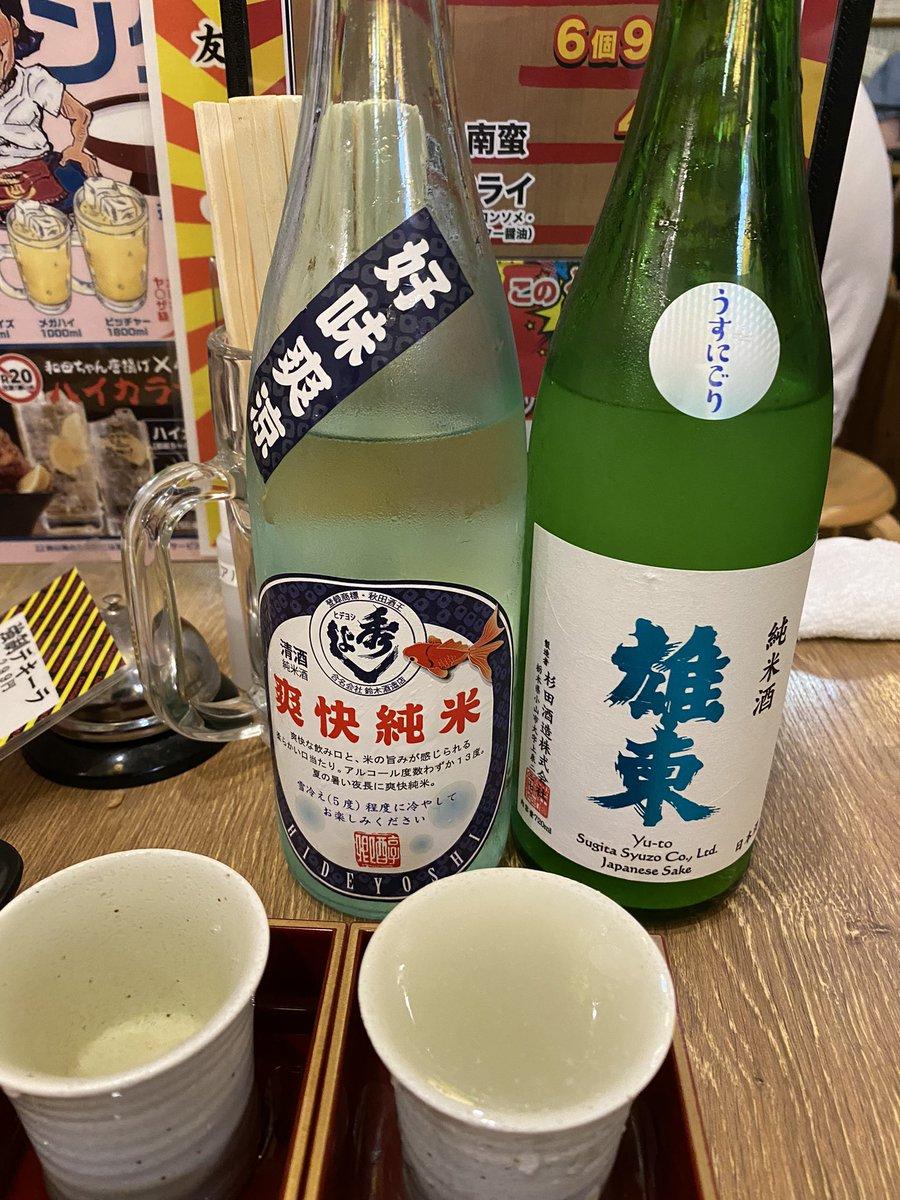 test ツイッターメディア - たまたま挨拶に行こうかと行ったタイミングがお酒切れてたので新入荷の日本酒をゴリ押ししてきたトリー!  秀よし爽快純米 雄東うすにごり  どっちも美味しかったけれど、雄東はうすにごりなのにすごいキレイな味わいでオススメトリー  #鶏ヤロー #鶏ヤロー東十条 https://t.co/ZxaiSAB2Vx https://t.co/iE2m0yPA6N