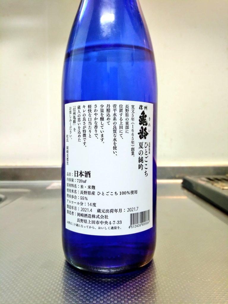 test ツイッターメディア - 週末の一献。信州亀齢 夏の純米吟醸 香りは爽やかなマスカットや青リンゴのよう。口に含むとややトロりとした飲み口からフレッシュな発泡感から滑らかな甘旨味にスッキリとした軽快な苦酸味でやや短めにキレていきます。 滑らかでジューシーに頂ける夏酒ですねo(^-^) https://t.co/7na2jsLKeq