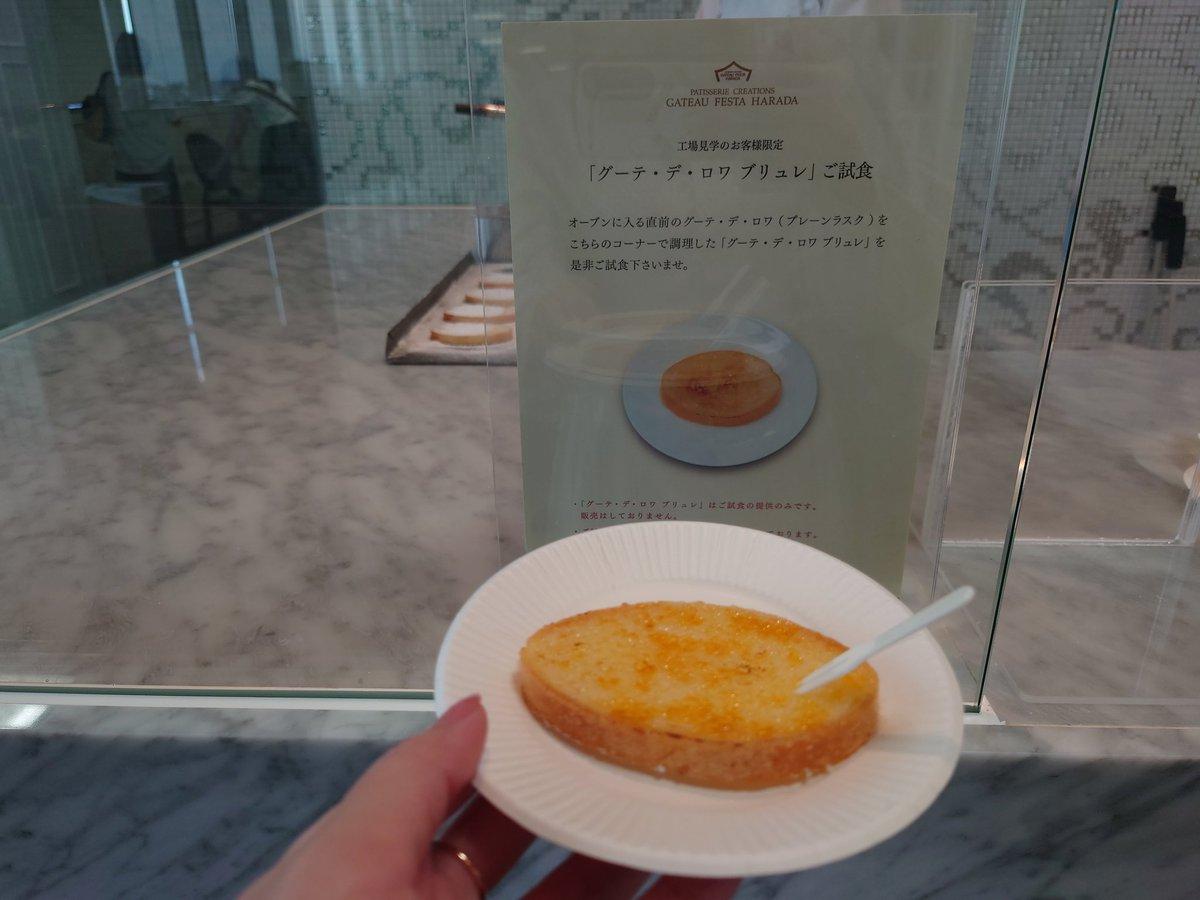 test ツイッターメディア - ラスクで有名なところ♡ 工場見学で無料でフランスパンにブリュレして 食べれたの嬉しかった!揚げる前のパンも美味し! ケーキもあったから、抹茶のケーキをオカンとおばあちゃんにお中元的に送ってあげた🥺喜ぶといいな~ https://t.co/u7dTxCVmFs