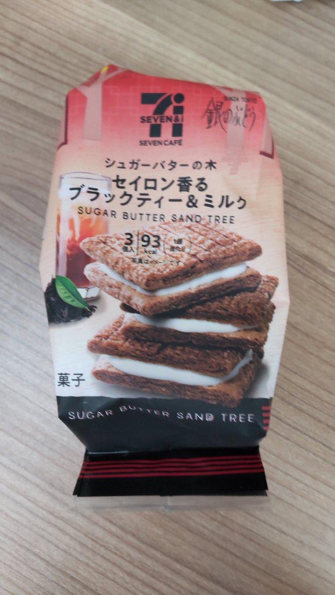test ツイッターメディア - @oishiibutaman ありがとうございます(;ω;) なんか急に目が腫れたので焦りました💦 でもだいぶマシになりました😆 あと関係ないですが、やっと紅茶味のシュガーバターの木食べました!(画像ぶれててすみません💦) 紅茶味がしっかりして、めっちゃ美味しかったですー😍 https://t.co/5RtRmam3Lb
