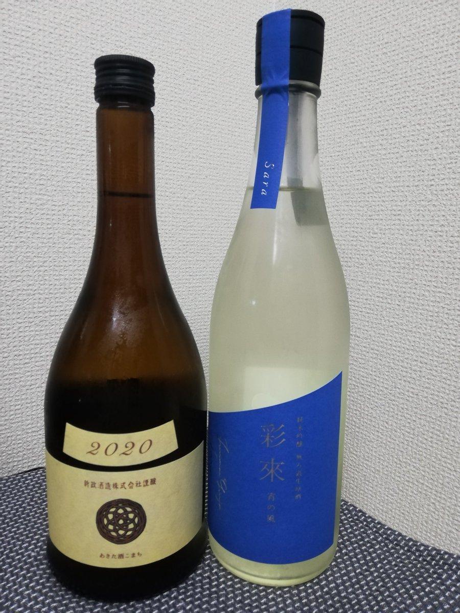 test ツイッターメディア - こんばんわ~✨ 本日の日本酒パトロール👮🍶 迷いに迷って、新政のエクリュGET😍  そして🌸彩來🌸 昨日のパトロール時には見かけなかったのに、今日はいた~🎶 初の彩來さん!開栓の日が楽しみ😍  信州亀齢も入荷してて… 気になるお酒だらけ🍶✨  #日本酒好きな人と繋がりたい  #新政 #彩來 #日本酒 https://t.co/DnHWWX1ZRV