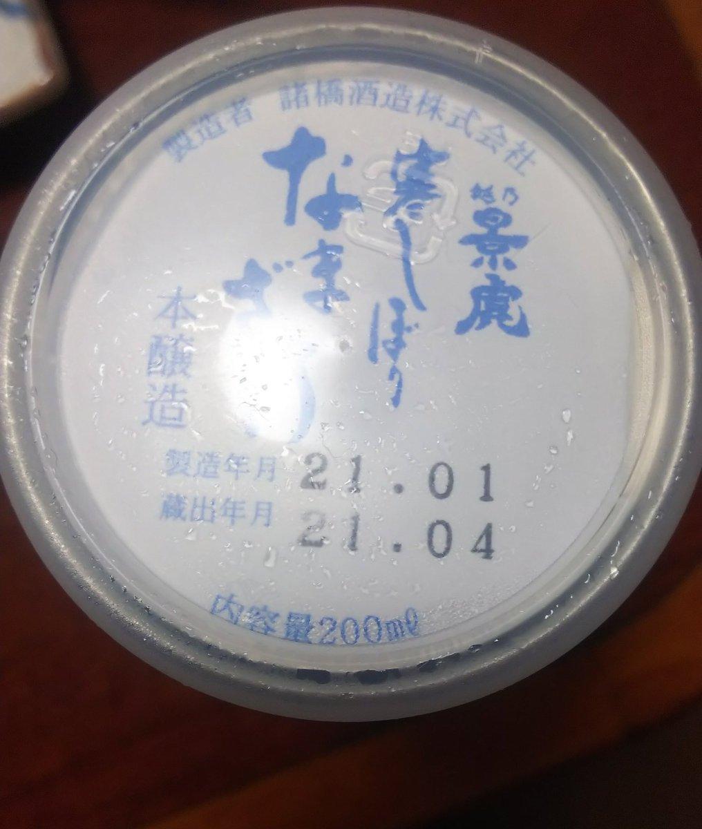 test ツイッターメディア - 今日のあまか酒  越乃景虎 生酒  ぬはははぁ! 越乃景虎の生酒だ!!珍しいだろ!!  いーだろ、飲みてえだろ!!あげないよーーん(バカ)  すんげー飲みごたえだぜぇヽ(゚∀。)ノ💦  (なんか、ひでえレビューだな。疲れてんだなw)  #日本酒 #あまか酒 https://t.co/oXX4ry0mYA