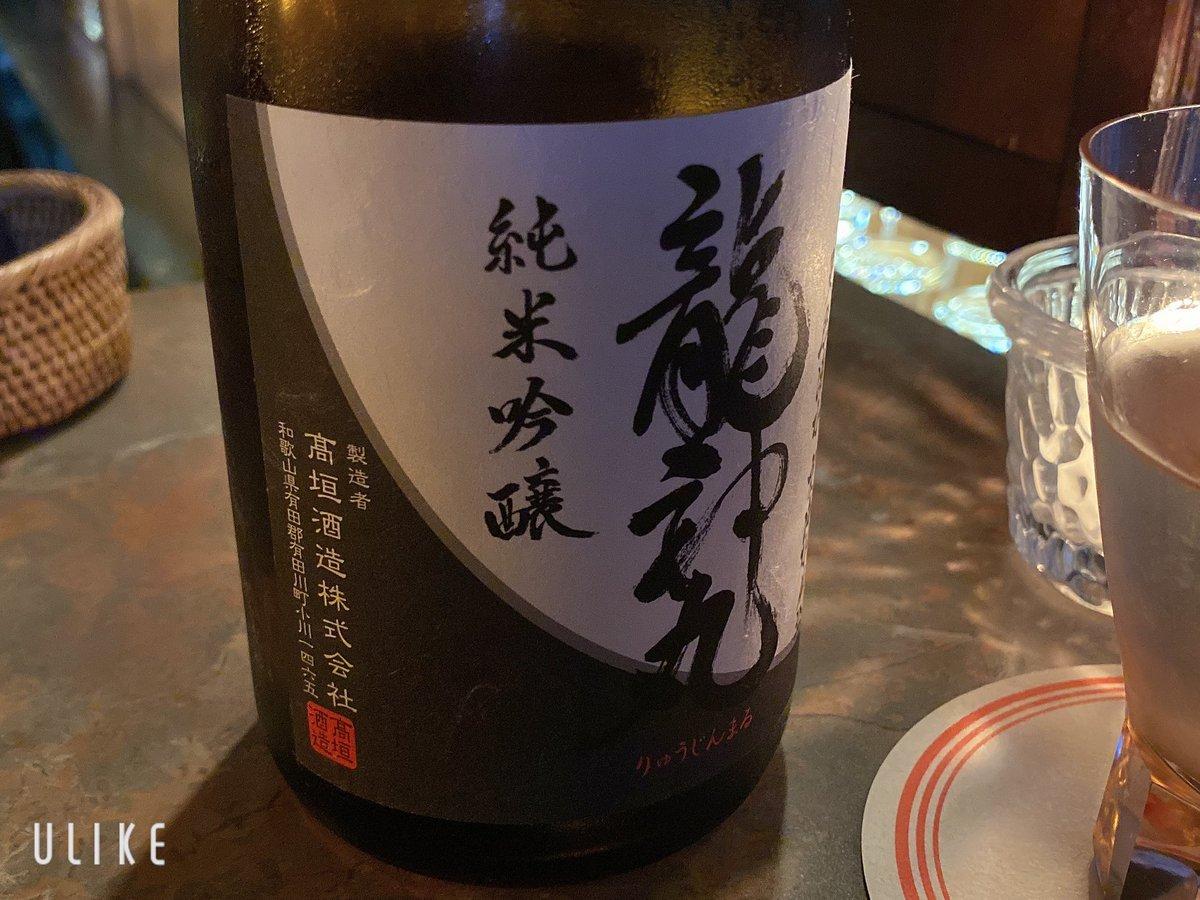 test ツイッターメディア - 初めて飲んだ龍神丸。そして高垣酒造さんのお酒〜〜〜 https://t.co/7tbrardey1