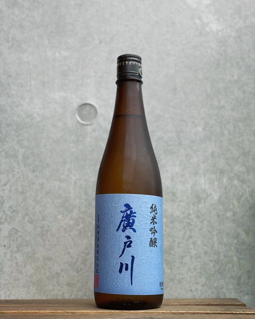 test ツイッターメディア - こないだのYouTubeで飲んでたのはこれです。  廣戸川 純米吟醸/松崎酒造(福島) https://t.co/E4jtOVxn4L