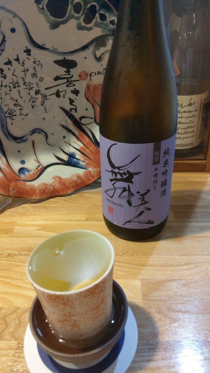 test ツイッターメディア - 舞美人 純米吟醸酒 木槽搾り 福井の美川酒造場さん 色といい味といい、絶対寝かせてる系。それほど甘くないシロップのような風味。 https://t.co/mqocnmlg7Y