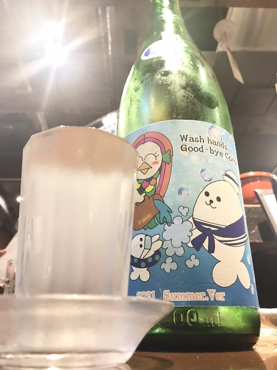 test ツイッターメディア - 八重樫酒店オリジナルの、田中酒造の田林「手を洗うアザラシ」 https://t.co/JavvQz5i7B