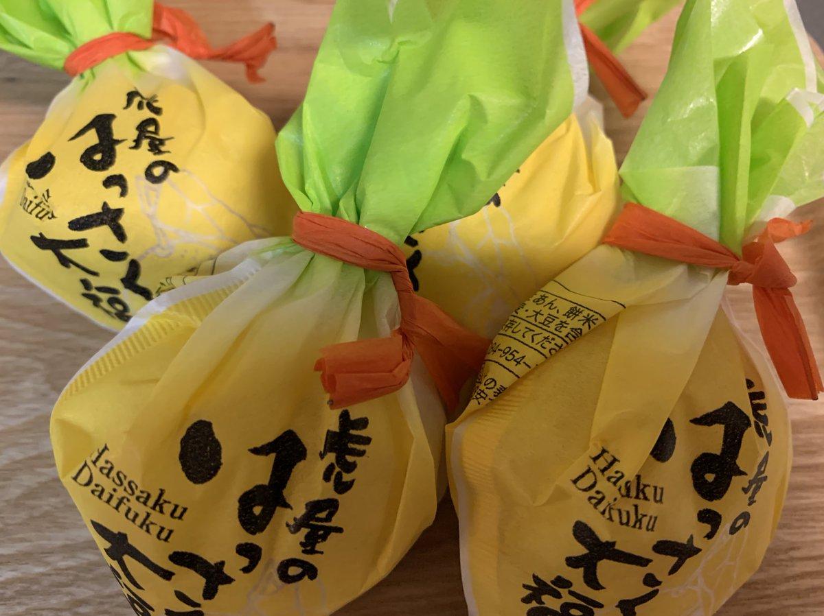 test ツイッターメディア - 今週のキヲスクご当地お菓子  はっさく大福 広島 https://t.co/WV4aWW1taD