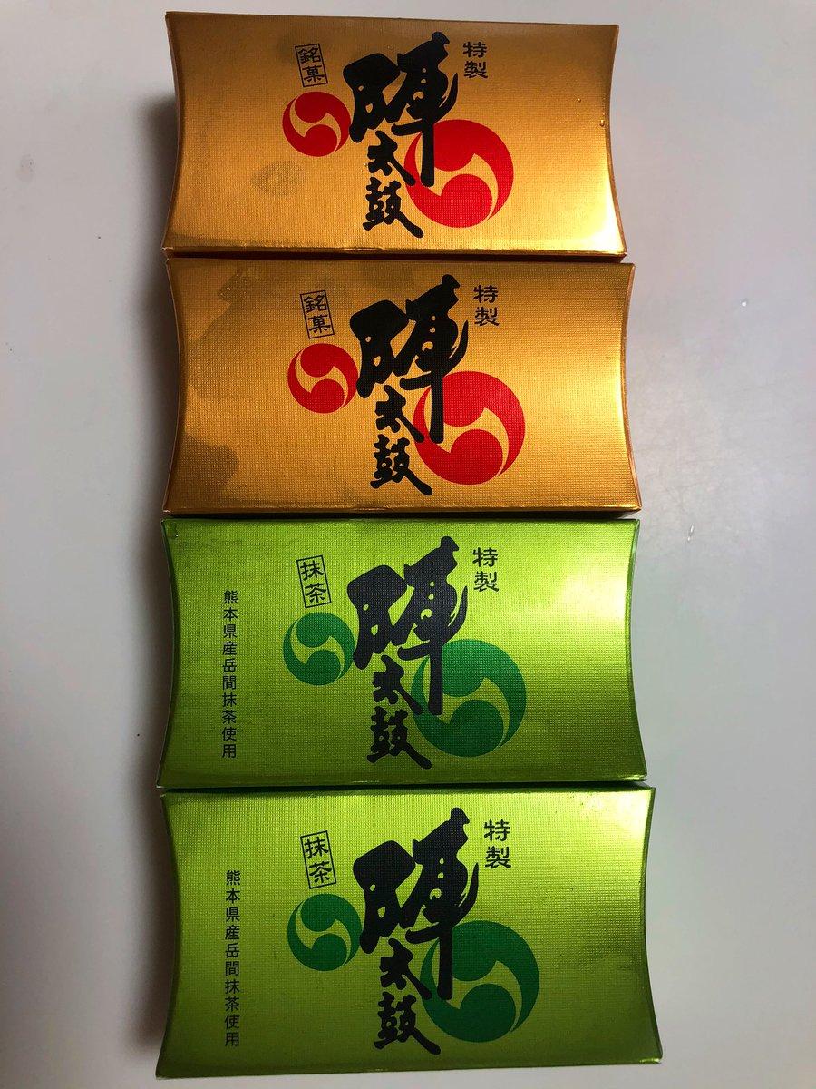 test ツイッターメディア - 誉の陣太鼓!頂!ありがとうございました!オリジナル 抹茶!! https://t.co/hv7U7YBJ4T