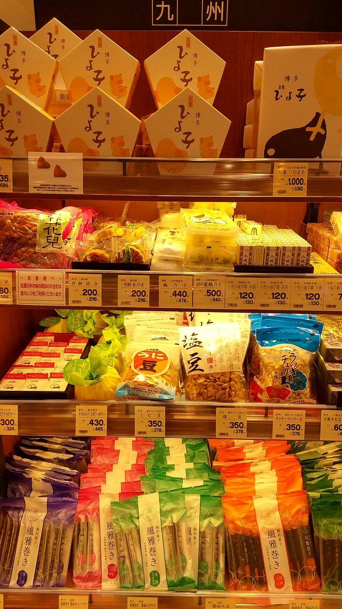 test ツイッターメディア - 全国の銘菓が近所で買えるようになっててテンション上がって3周して横浜アリーナの思い出の味ありあけのハーバー買った 職場でもらったお土産とか 旅行で買ったお菓子とか 今行けないから何時間でもいれてしまう楽しい~♪ https://t.co/J6pO65jp1f