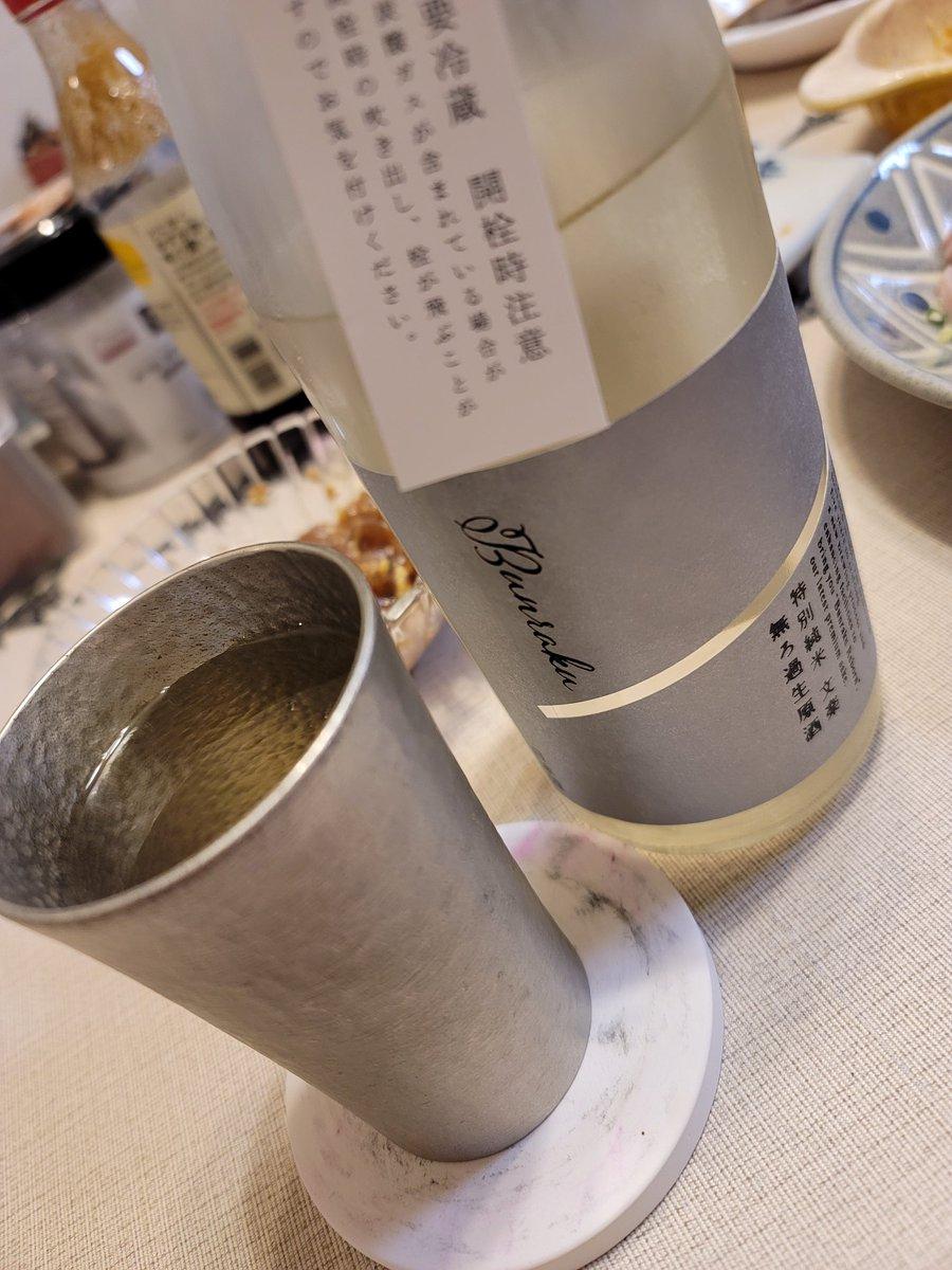test ツイッターメディア - 2杯目は日本酒🍶 #細野酒店 さんでゲットした文楽 無濾過生原酒。  #日本酒 #文楽 #無濾過生原酒 #細野酒店 https://t.co/AuYFMIx4ny