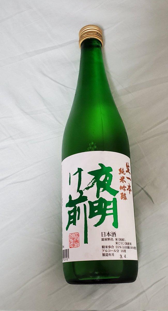 test ツイッターメディア - 明日から連休なので、お酒呑んでぐうたらゴロゴロして過ごす~ _( _´ω`)_  相方から美味しいと聞いて近くの酒場で見つけた長野の日本酒「夜明け前」 どんな味だろう  ……明日ちゃんと起きれるかな💦 (ノシ 'ω')ノシ バンバン https://t.co/zQ0vc6LpC1