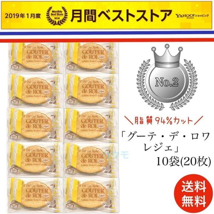 test ツイッターメディア - / ガトーフェスタハラダのラスクが安い!✨ \   グーテデロワ レジェ 10袋 20枚入り 870円(送料無料)  ▹https://t.co/R5ifV2RhDN  バターを極限まで減らして軽さを徹底的に追求し、1枚約22kcalで仕上げたヘルシーラスクです✨ https://t.co/PCfjY7FDvc