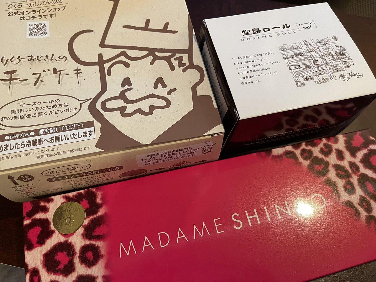 test ツイッターメディア - 大阪のお土産、どれかほしいって伝えたらぜんぶ買ってきてくれた😂 マダムシンコはマダムブリュレがよかったけど、わかんなくてバアムクーヘンになったみたい。 チーズケーキも堂島ロールも各700円くらいで超お手ごろ。マダムシンコは1400円🤨どこにでもありそうなモソモソなバアムクーヘンなのに🤔 https://t.co/wrijJ5H8h5