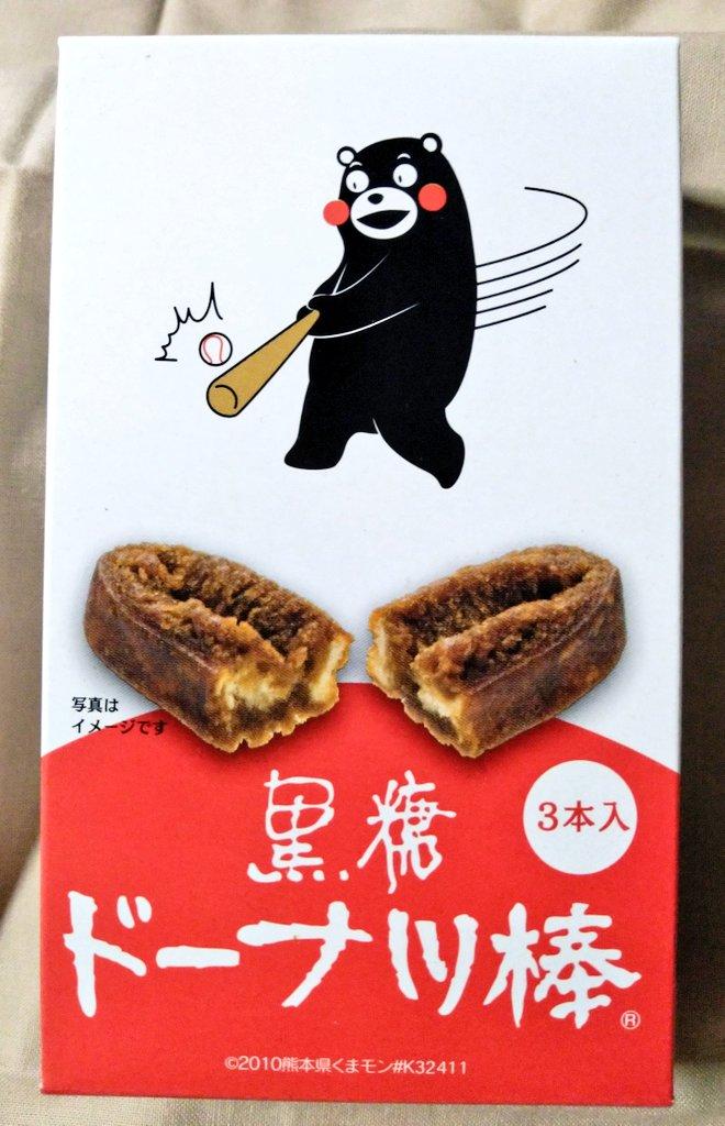 test ツイッターメディア - お勧めのお菓子  キヨスクで買えます。  期間限定!?  『黒糖 ドーナツ棒 』  製造 ㈱フジバンビ  (*´ー`*)味は… 黒糖の宝箱  #黒糖ドーナツ #フジバンビ #ドーナツ #黒糖 https://t.co/zKxRxNfKaM