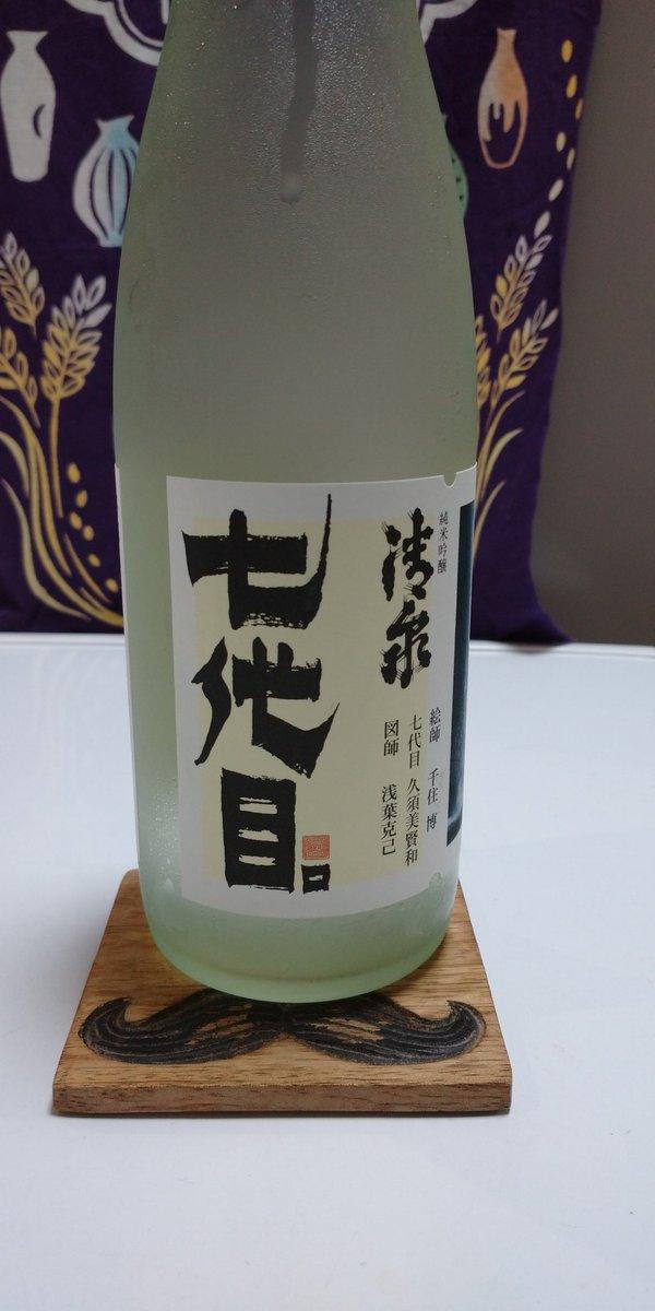 test ツイッターメディア - 新潟県の久須美酒造さんの【清泉 七代目】  ミルキーな香り、乳糖、少しレモンの香り、出汁感。 スパッとした酸味と甘味の味わいでフィニッシュに酸味が残る日本酒です。  No.1350 #清泉 #アゲハ酒 https://t.co/8XuyYsUMoI