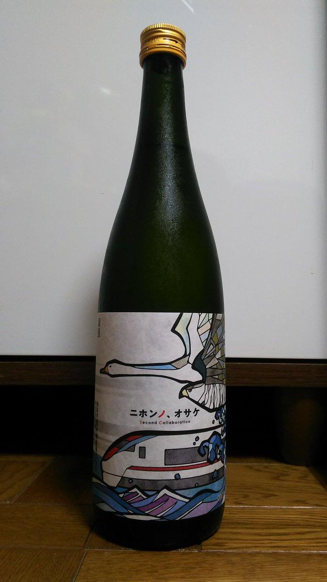 test ツイッターメディア - 田中酒造 ニホンノ、オサケ ~Second Collaboration~ <越の白鳥 × 能鷹> 越の白鳥と能鷹のブレンド。 甘味の後に渋味と辛味がくる。 飲み始めと終わりで印象が変わる! 白鳥と北越急行はくたか のラベルが素敵。 https://t.co/ZgqND3oFl1