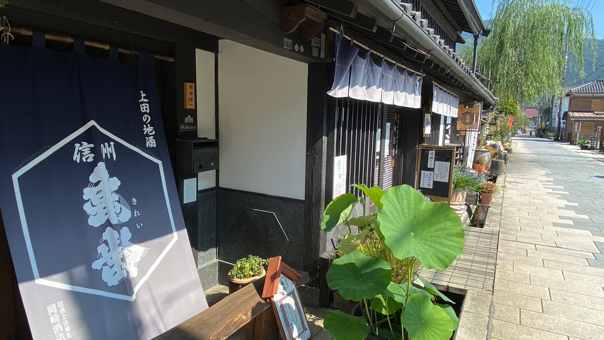 test ツイッターメディア - I'm at 岡崎酒造 in 上田市, 長野県 https://t.co/1gR1soETGK https://t.co/GinyXa4u4O