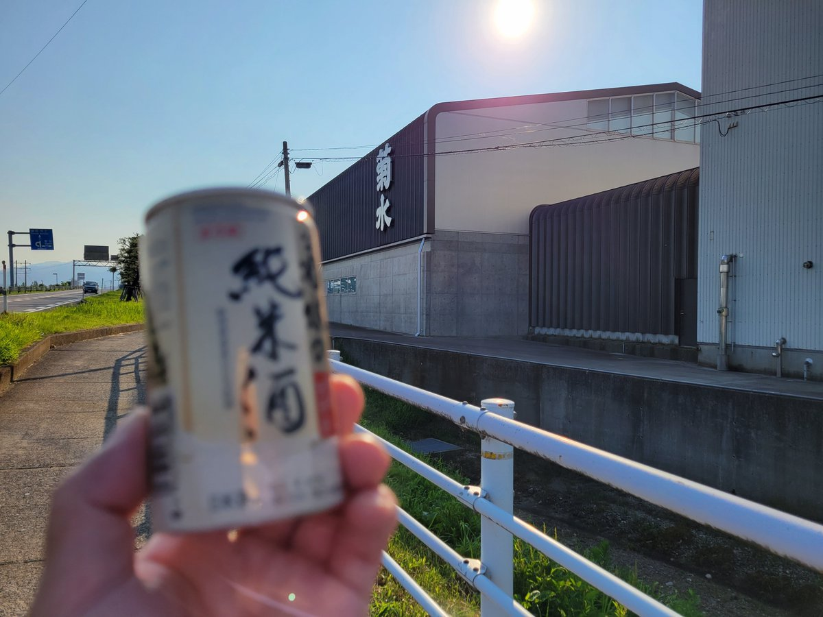 test ツイッターメディア - 菊水酒造さんの前でセブン先行発売生原酒飲むやつ https://t.co/eaWHZxfAw5