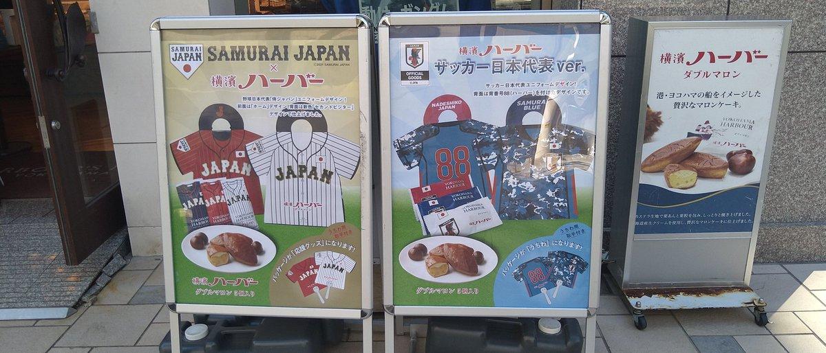 test ツイッターメディア - 横浜銘菓ハーバーのありあけさん 野球とサッカーの日本代表パッケージを販売してる。 が、五輪とかオリンピックとかソッチには無関係な頭脳プレーに、称賛の拍手だね。商標利用はそれぞれ採ってある。 #cozy1242 https://t.co/LaITdGUxO9